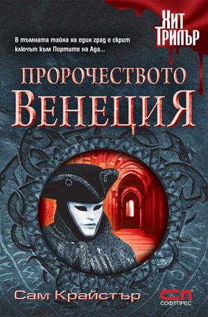 е-книга - Пророчеството Венеция