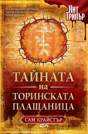 е-книга - Тайната на Торинската плащаница