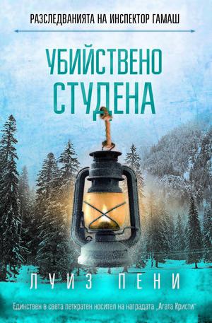 е-книга - Убийствено студена