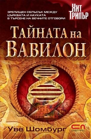 е-книга - Тайната на Вавилон