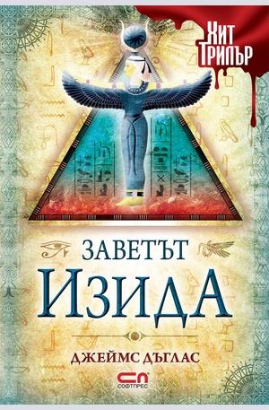 е-книга - Заветът Изида