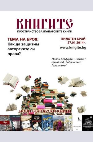 е-списание - Книгите
