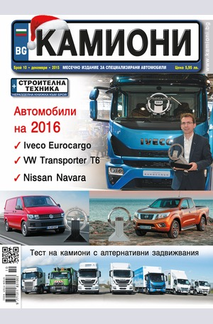 е-списание - Камиони - брой 10/2015