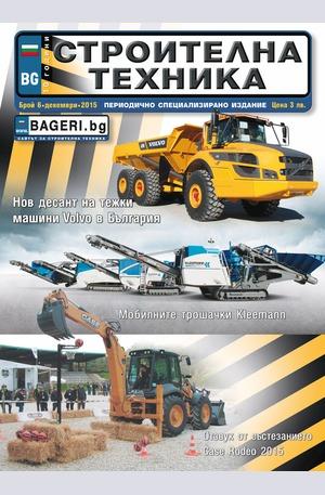 е-списание - Строителна техника - брой 6/2015