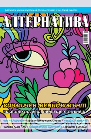 е-списание - Алтернатива - брой 3/2013