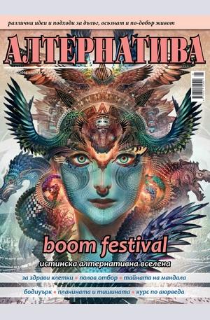 е-списание - Алтернатива - брой 4/2014