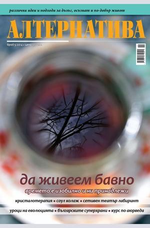 е-списание - Алтернатива - брой 5/2014