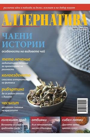 е-списание - Алтернатива - брой 1/2013