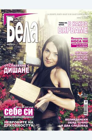 е-списание - Бела - брой 5/2013