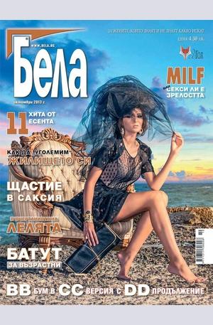 е-списание - Бела - брой 10/2013