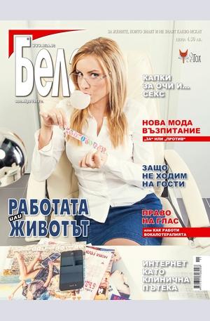 е-списание - Бела - брой 11/2013