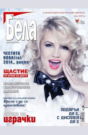 е-списание - Бела - брой 12/2013