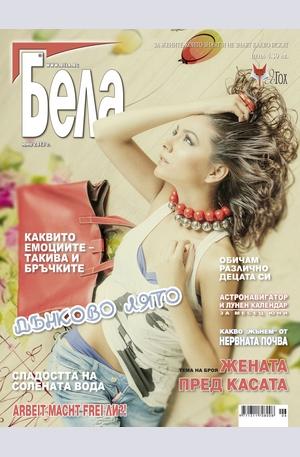 е-списание - Бела - брой 6/2013