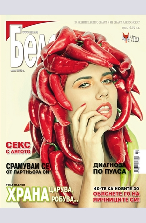 е-списание - Бела - брой 7/2013
