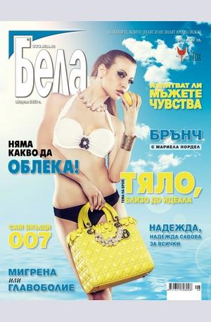 е-списание - Бела - брой 8/2013
