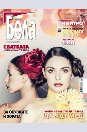 е-списание - Бела- брой 9/2013