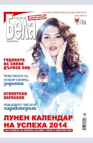 е-списание - Бела - брой 1/2014