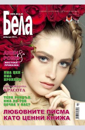 е-списание - Бела - брой 2/2014