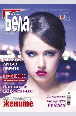 е-списание - Бела - брой 3/2014