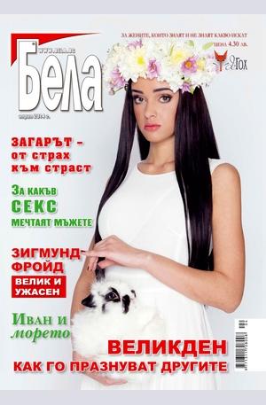 е-списание - Бела - брой 4/2014