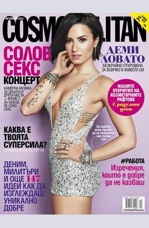 е-списание - Cosmopolitan - брой 10/2015