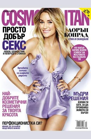 е-списание - Cosmopolitan - брой 11/2015