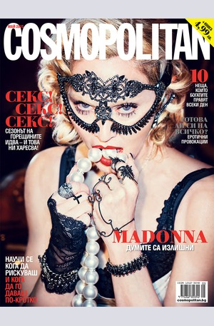 е-списание - Cosmopolitan - брой 5/2015