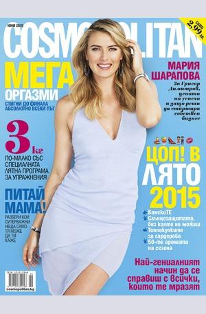 е-списание - Cosmopolitan - брой 6/2015