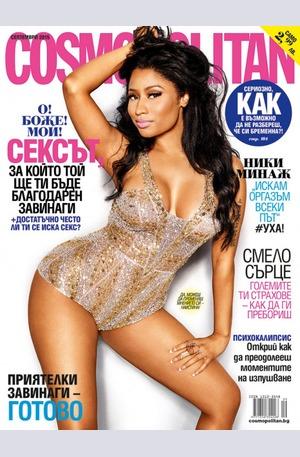е-списание - Cosmopolitan - брой 9/2015