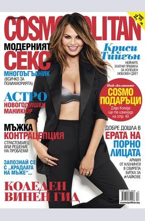 е-списание - Cosmopolitan - брой 12/2016
