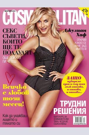 е-списание - Cosmopolitan - брой 2/2016