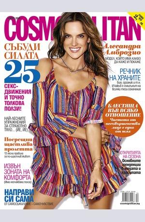 е-списание - Cosmopolitan - брой 4/2016