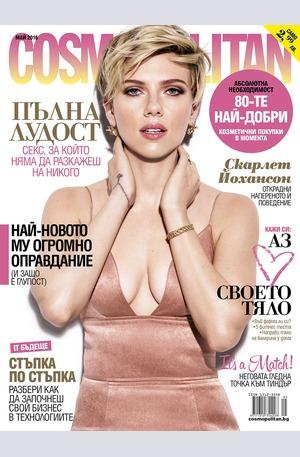 е-списание - Cosmopolitan - брой 5/2016