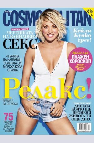 е-списание - Cosmopolitan - брой 7/2016