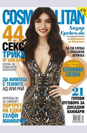 е-списание - Cosmopolitan - брой 9/2016