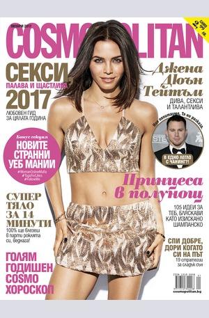 е-списание - Cosmopolitan - брой 01/2017