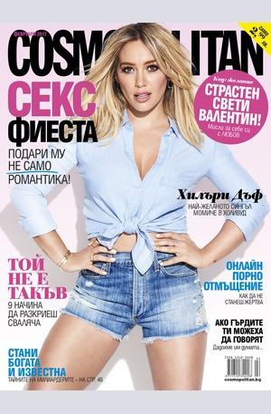 е-списание - Cosmopolitan - брой 02/2017