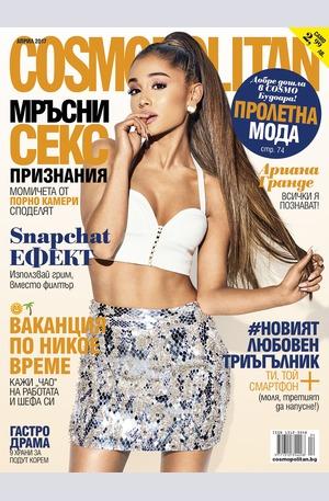е-списание - Cosmopolitan - брой 04/2017