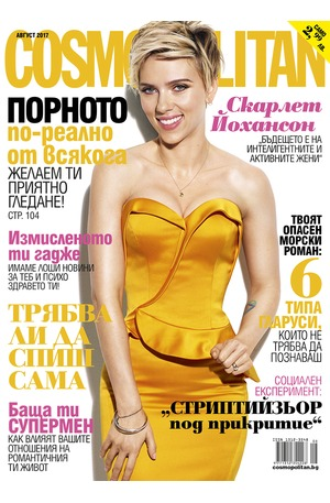 е-списание - Cosmopolitan - брой 8/2017