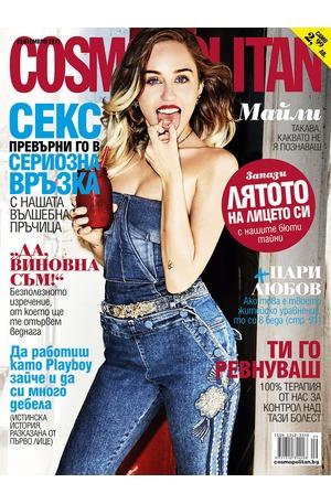 е-списание - Cosmopolitan - брой 09/2017