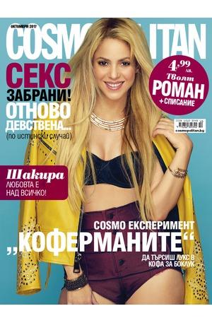 е-списание - Cosmopolitan - брой 10/2017