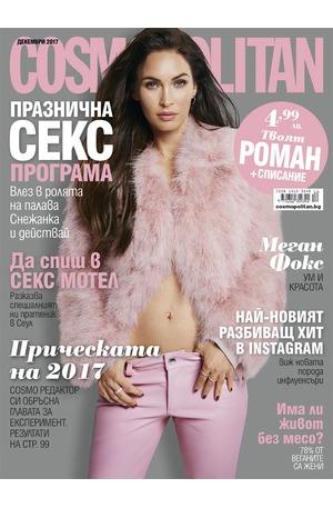 е-списание - Cosmopolitan - брой 12/2017