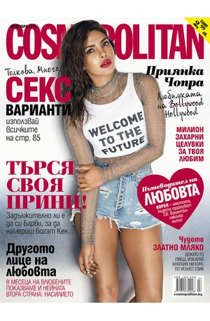 е-списание - Cosmopolitan - брой 02/2018