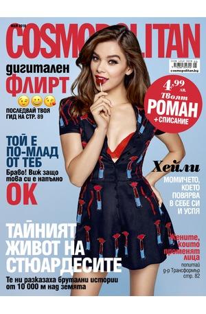 е-списание - Cosmopolitan - брой 05/2018