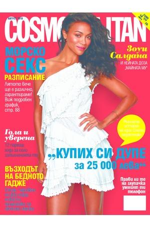 е-списание - Cosmopolitan - брой 08/2018