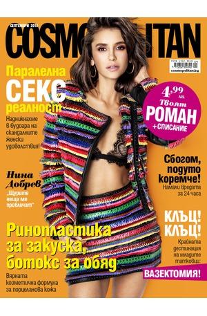 е-списание - Cosmopolitan - брой 09/2018