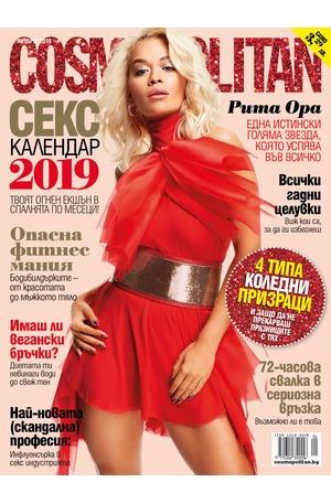 е-списание - Cosmopolitan - брой 01/2019