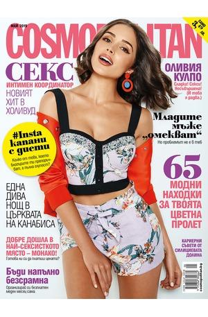 е-списание - Cosmopolitan - брой 05/2019