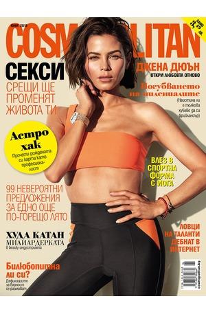 е-списание - Cosmopolitan