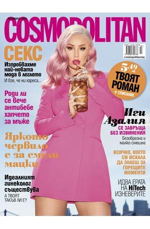 е-списание - Cosmopolitan - брой 10/2019
